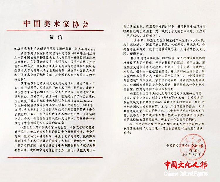 《大美至纯――韩玉臣西藏题材油画展》在意大利美第奇宫举办