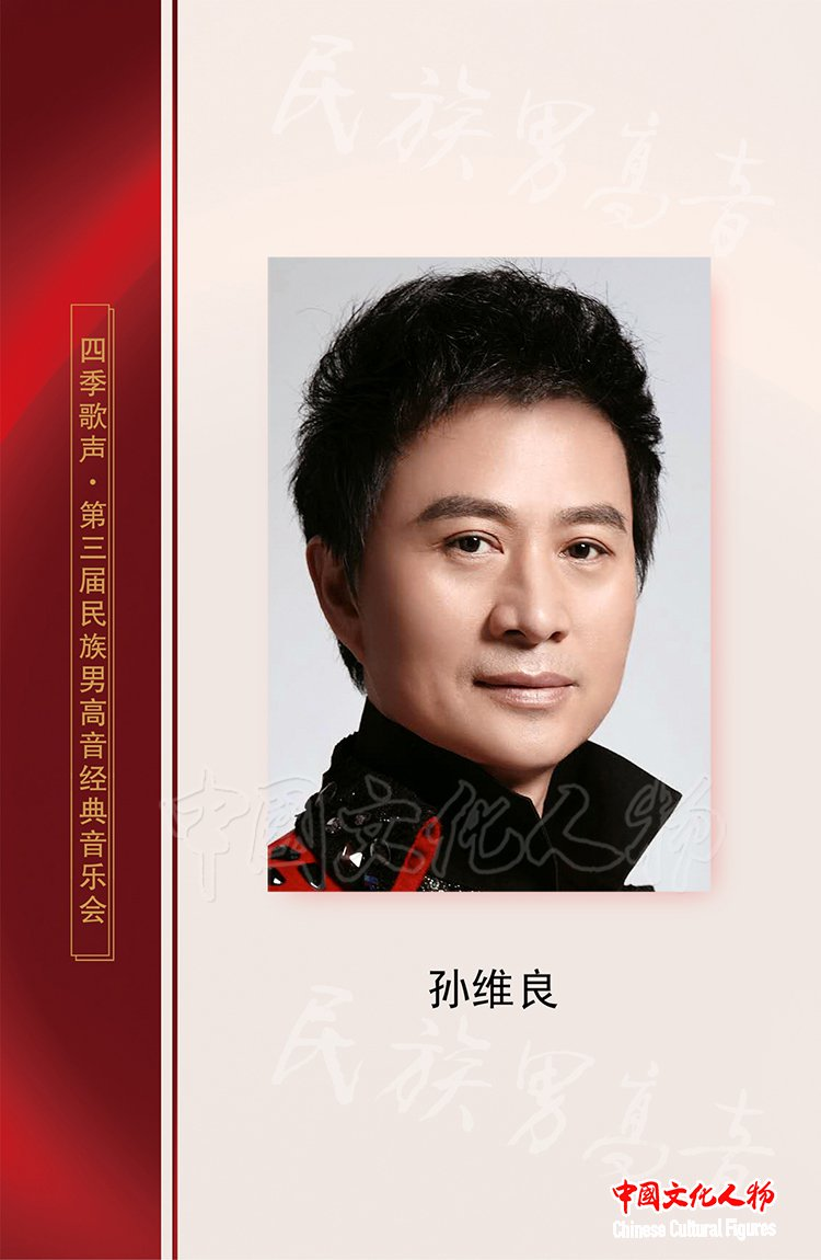 四季歌声・第三届民族男高音经典音乐会将于11月19日至21日在北京举行